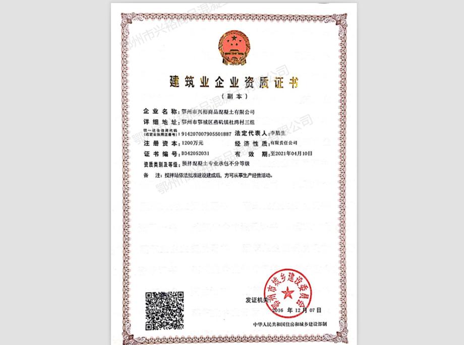 建筑业企业证书
